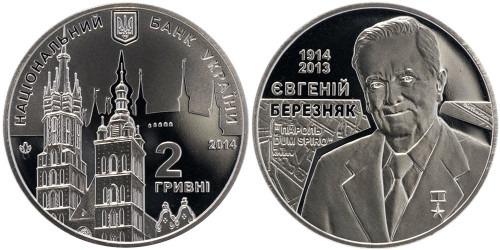 2 гривны 2014 Украина — Евгений Березняк
