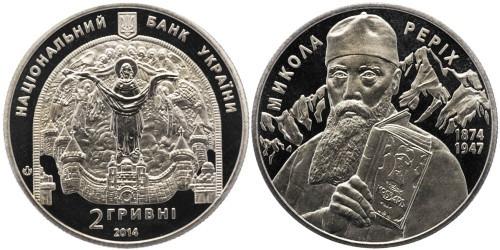 2 гривны 2014 Украина — Николай Рерих