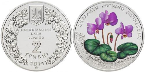 2 гривны 2014 Украина — Цикламен косский (Кузнецова)