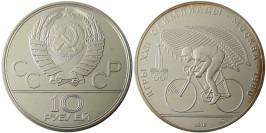 10 рублей 1980 СССР — XXII летние Олимпийские Игры, Москва 1980 — Велоспорт — серебро