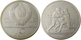 10 рублей 1979 СССР — XXII летние Олимпийские Игры, Москва 1980 — Бокс — серебро