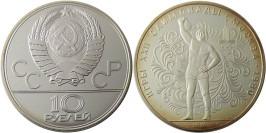 10 рублей 1979 СССР — XXII летние Олимпийские Игры, Москва 1980 — Тяжелая атлетика — серебро