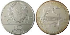 10 рублей 1978 СССР — XXII летние Олимпийские Игры, Москва 1980 — Прыжки с шестом — серебро №1