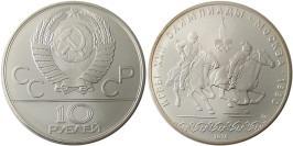10 рублей 1978 СССР — XXII летние Олимпийские Игры, Москва 1980 — Конный спорт №1