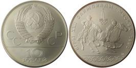 10 рублей 1978 СССР — XXII летние Олимпийские Игры, Москва 1980 — Конный спорт