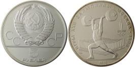 5 рублей 1979 СССР — XXII летние Олимпийские Игры, Москва 1980 — Тяжелая атлетика — серебро
