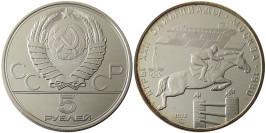 5 рублей 1978 СССР — XXII летние Олимпийские Игры, Москва 1980 — Конкур — серебро №1