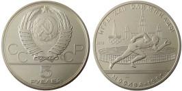 5 рублей 1978 СССР — XXII летние Олимпийские Игры, Москва 1980 — Бег — серебро №1