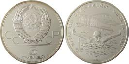 5 рублей 1978 СССР — XXII летние Олимпийские Игры, Москва 1980 — Плавание — серебро №1