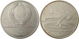 5 рублей 1978 СССР — XXII летние Олимпийские Игры, Москва 1980 — Прыжки в высоту — серебро №1