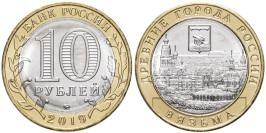 10 рублей 2019 Россия — Древние города России — Вязьма