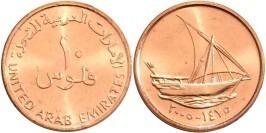 10 филсов 2005 ОАЭ UNC