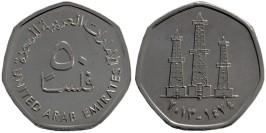 50 филсов 2013 ОАЭ UNC