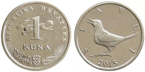 1 куна 2015 Хорватия