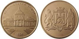 Памятная медаль — Золочівський замок — Золочевский замок