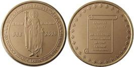 Памятная медаль — Предоставление Томоса об автокефалии Православной церкви Украины