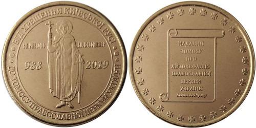 Памятная медаль — Предоставление Томоса об автокефалии Православной церкви Украины (Латунь)