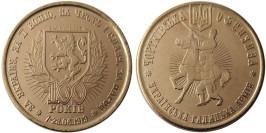 Памятная медаль — 100-летия Чертковской офензивы — 100-річчя Чортківської офензиви (Медь)