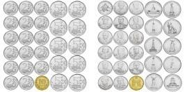 Набор из 28-ми монет — Россия 2012 — 200-летие победы России в ОВ 1812 г. Бородино