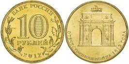 10 рублей 2012 Россия — 200-летие победы России в Отечественной войне 1812 года (арка) — СПМД