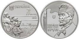 2 гривны 2019 Украина — Иван Труш