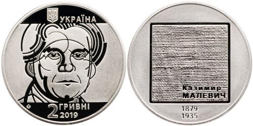2 гривны 2019 Украина — Казимир Малевич