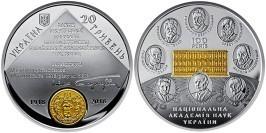 20 гривен 1998 Украина — 100 лет Национальной академии наук Украины — серебро