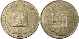 200 злотых 1974 Польша — 30-летие Польской Народной Республики — серебро