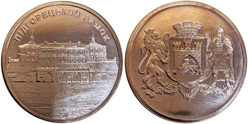 Памятная медаль — Підгорецький замок — Подгорецкий замок