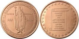 Памятная медаль — Предоставление Томоса об автокефалии Православной церкви Украины (Медь)