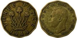 3 пенса 1944 Великобритания — Никелевая латунь