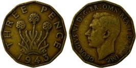3 пенса 1943 Великобритания — Никелевая латунь