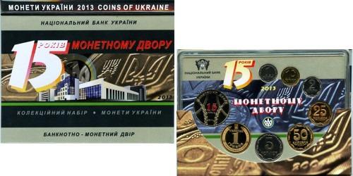 Годовой набор разменных монет 2013 Украина — 15 лет Монетному двору Украины