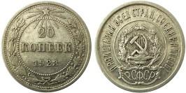 20 копеек 1923 СССР — серебро