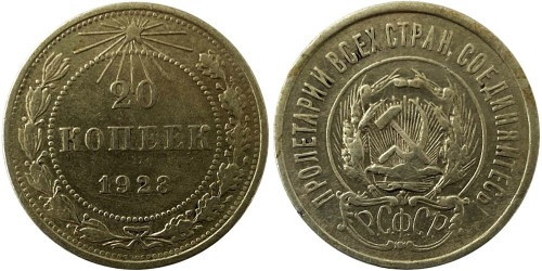 20 копеек 1923 СССР — серебро № 1