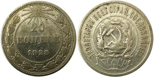 20 копеек 1923 СССР — серебро № 2