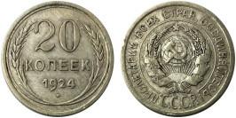20 копеек 1924 СССР — серебро