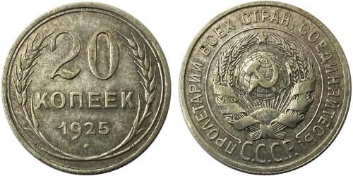 20 копеек 1925 СССР — серебро