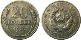 20 копеек 1925 СССР — серебро №1