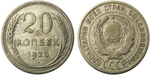 20 копеек 1925 СССР — серебро № 2