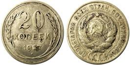 20 копеек 1927 СССР — серебро № 1
