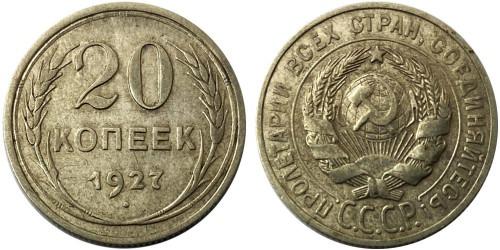 20 копеек 1927 СССР — серебро № 2