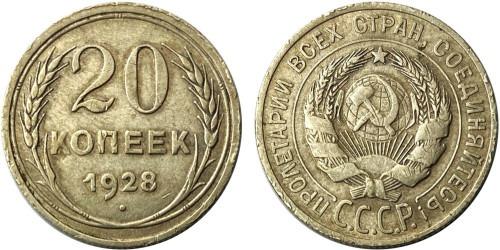 20 копеек 1928 СССР — серебро № 1