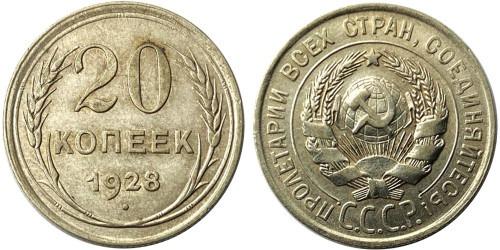 20 копеек 1928 СССР — серебро