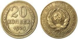 20 копеек 1929 СССР — серебро №1