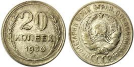 20 копеек 1930 СССР — серебро № 1