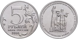 5 рублей 2014 Россия — ВОВ — Львовско-Сандомирская операция — ММД