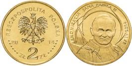2 злотых 2014 Польша — Канонизация Иоанна Павла II — 27 апреля 2014