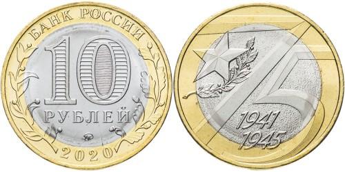 10 рублей 2020 Россия — 75 лет Победе советского народа в Великой Отечественной войне