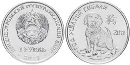 1 рубль 2017 ПМР — Китайский гороскоп — год собаки